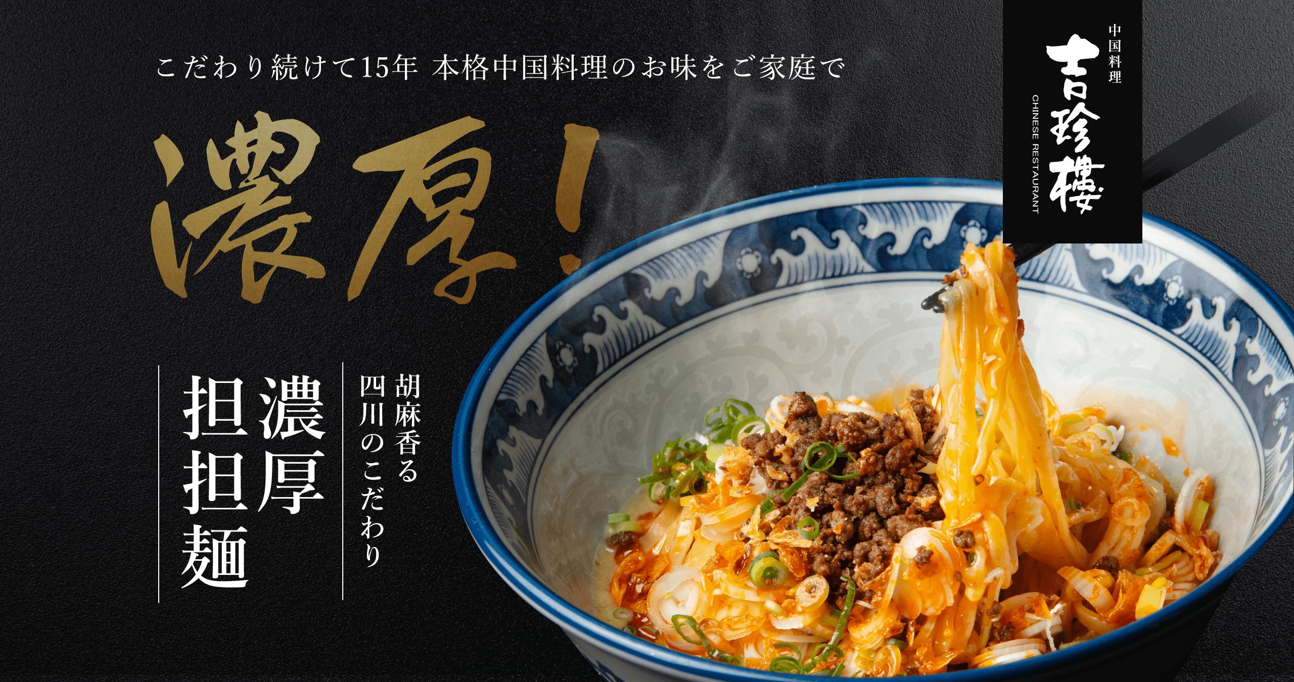 こだわり続けて15年 本格中国料理のお味をご家庭で 胡麻香る四川のこだわり 中国料理 吉珍樓 濃厚担担麺