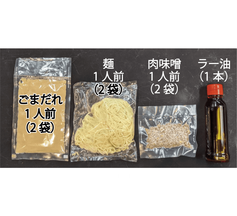 吉珍樓特製四川風本格担担麺